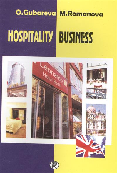 Губарева О. Hospitality Business ISBN: 9785833003299 international hospitality management