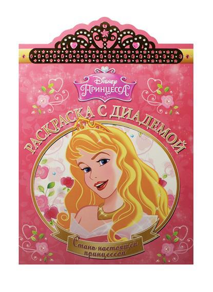 Пименова Т. (ред.) Раскраска с диадемой Принцессы суворова т ред золотой дневник принцессы настоящая корона для настоящей принцессы isbn 9785699713622