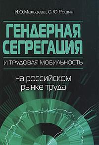 Гендерная сегрегация и мобильность на российском рынке труда