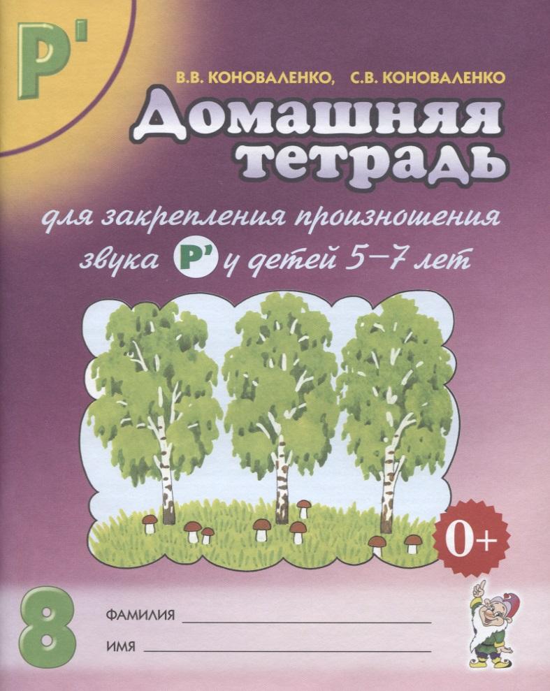 Коноваленко В., Коноваленко С. Домашняя тетрадь № 8 для закрепления произношения звука Р' у детей 5-7 лет. Пособие для логопедов, воспитателей и родителей