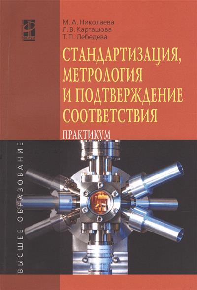 Стандартизация, метрология и подтверждение соответствия. Практикум