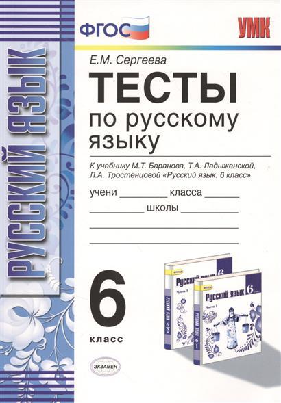 Русский язык 8 класс учебник баранов
