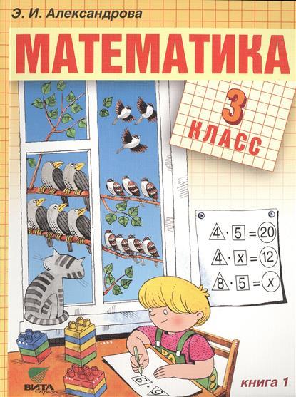 Александрова Э. Математика. Учебник для 3 класса начальной школы. В двух книгах. Книга 1. 12-е издание