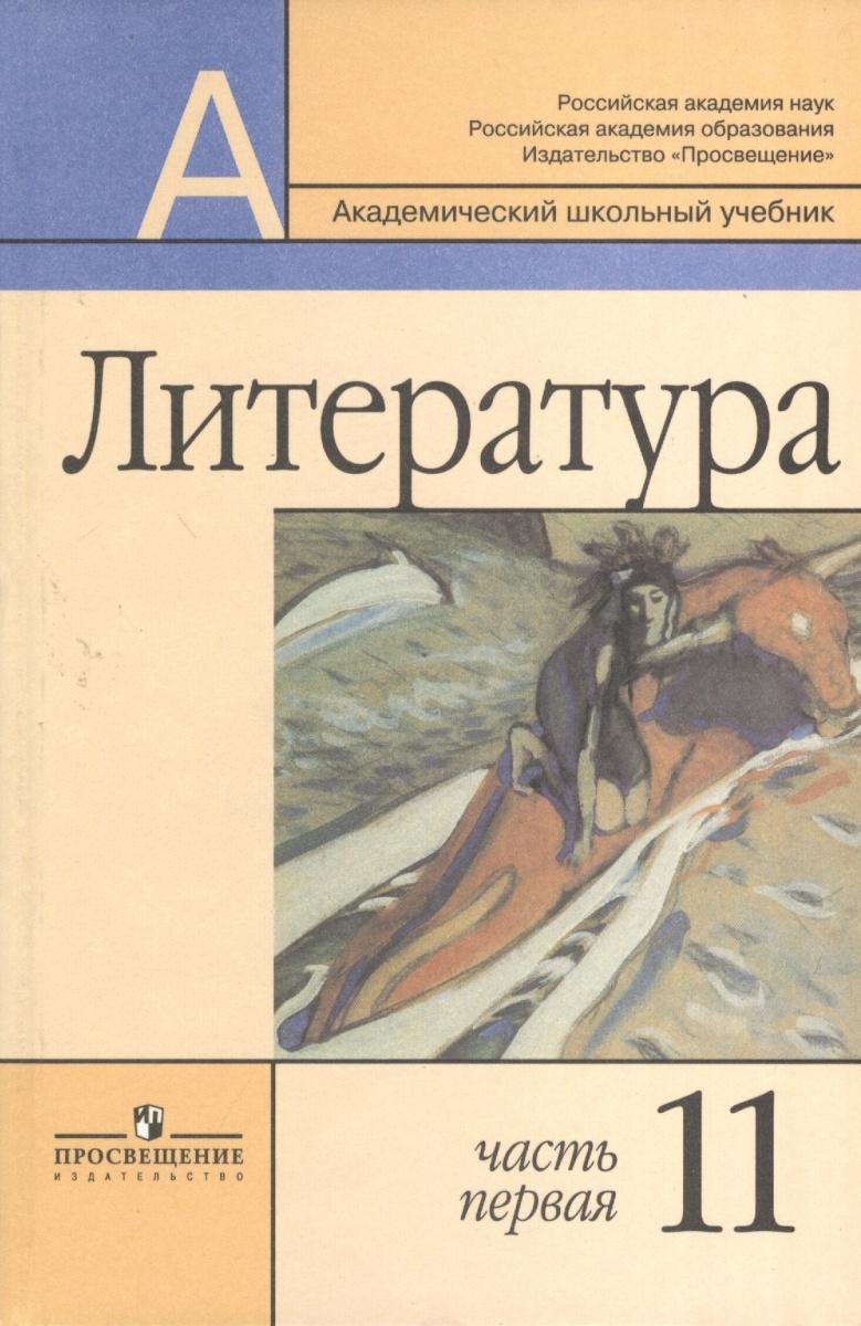 Литература. 11 класс. Учебник для общеобразовательных организаций. Базовые и профильные уровни. В двух частях. Часть 1 (комплект из 2 книг)