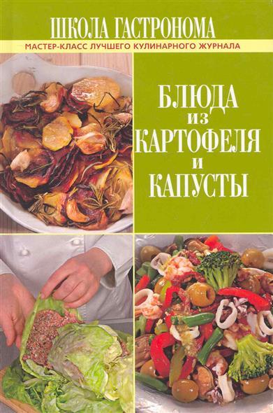 Школа Гастронома Блюда из картофеля и капусты