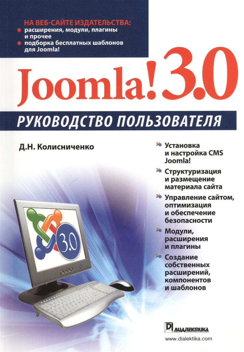 Колисниченко Д. Joomla! 3.0. Руководство пользователя