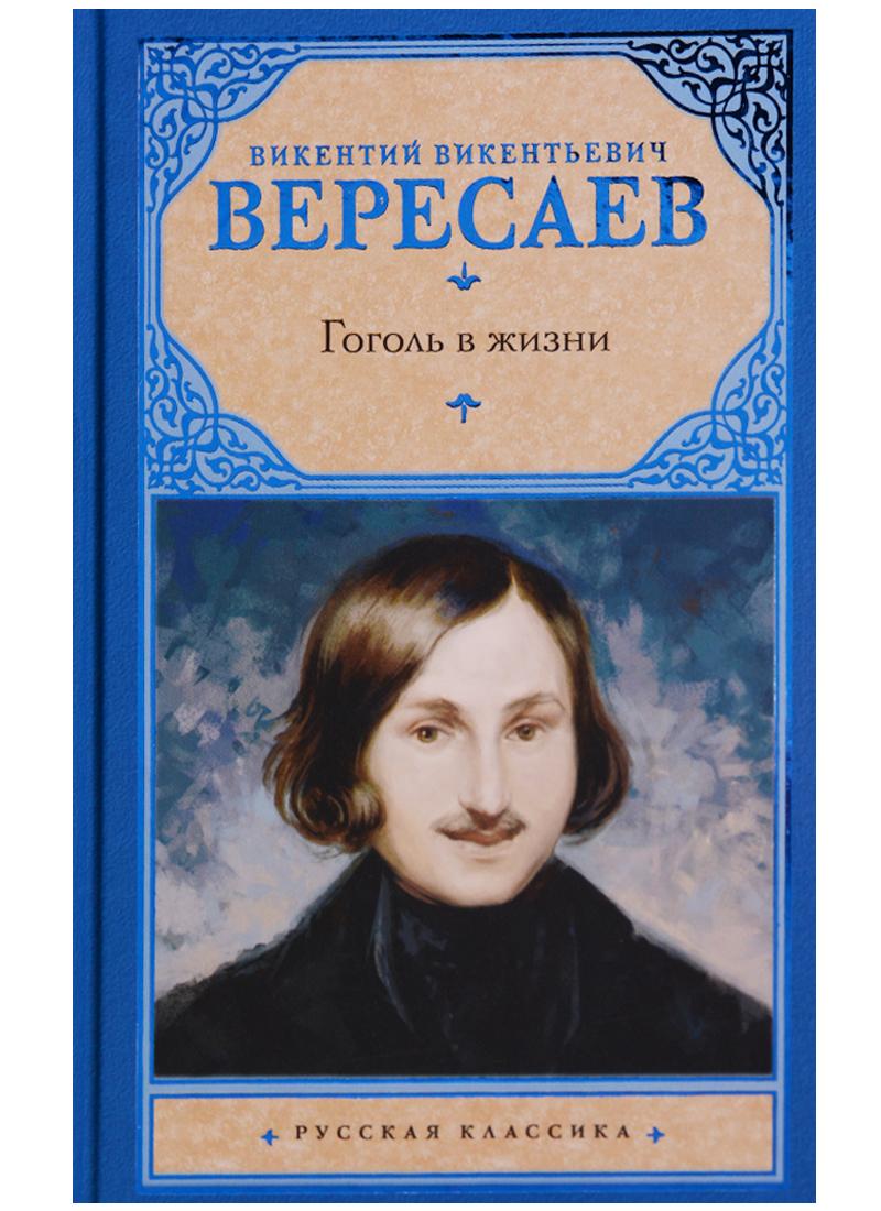 Вересаев В. Гоголь в жизни