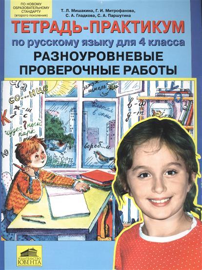 Мишакина Т.: Тетрадь-практикум по русскому языку для 4 класса. Разноуровневые проверочные работы