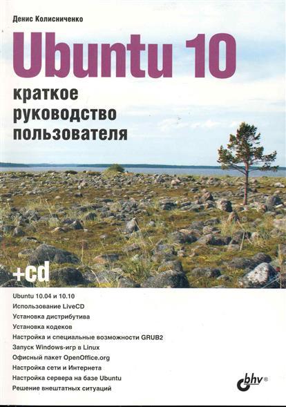 Колисниченко Д. Ubuntu10 Краткое руководство пользователя погремушка пома 1