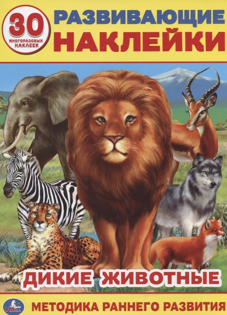 Хомякова К. (гл. ред.) Дикие животные. Развивающие наклейки. 30 многоразовых наклеек серебряные наклейки дикие животные