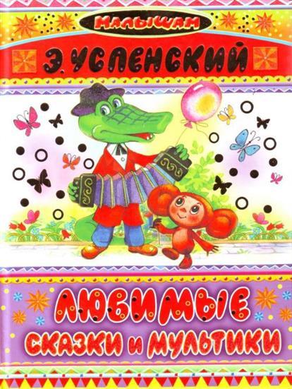 Успенский Э. Любимые сказки и мультики самые любимые мультики выпуск 2