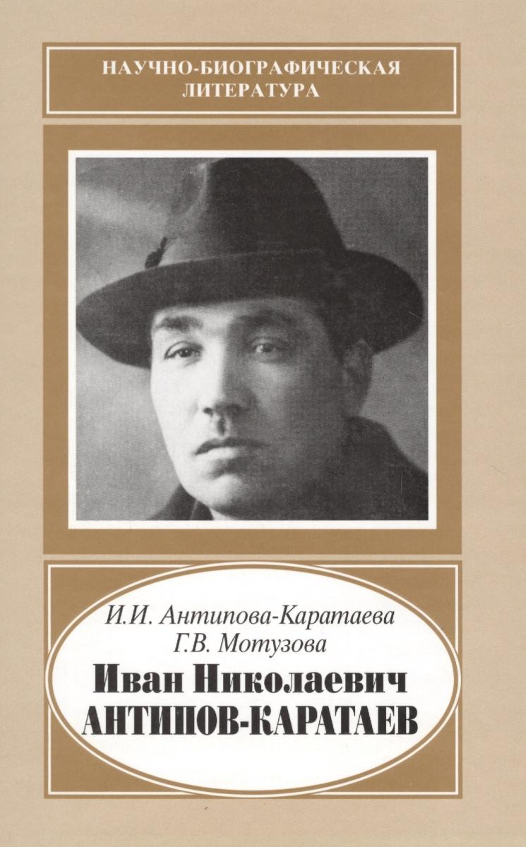 Иван Николаевич Антипов-Каратаев. 1888-1965