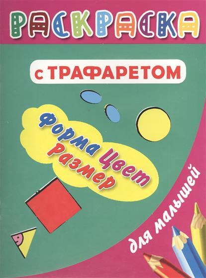 Дмитриева В.: Форма. Цвет. Размер. Раскраска с трафаретом для малышей