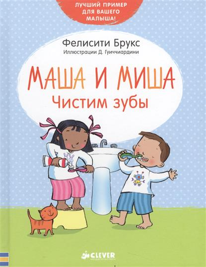 Брукс Ф. Маша и Миша. Чистим зубы ISBN: 9785906856241 clever маша и миша пора спать брукс ф с рождения