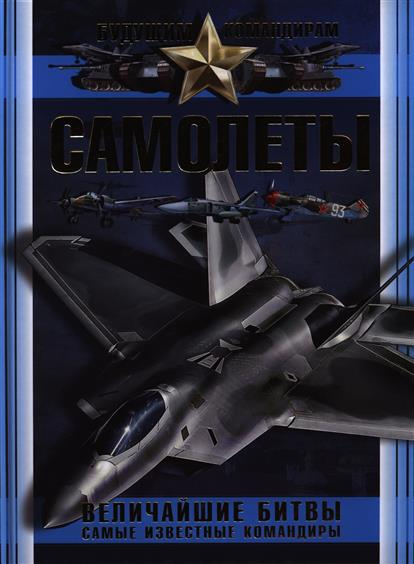 Мерников А. Самолеты. Величайшие битвы. Самые известные командиры