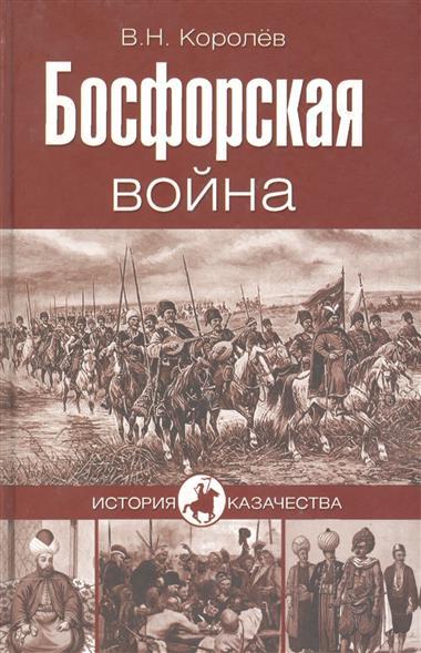 Королев В. Босфорская война вежливость королев