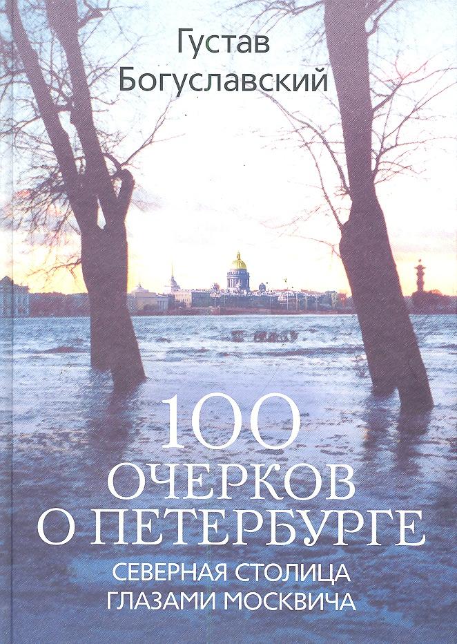 Богуславский Г. 100 очерков о Петербурге