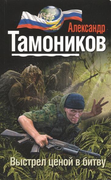Тамоников А. Выстрел ценой в битву тамоников а холодный свет луны