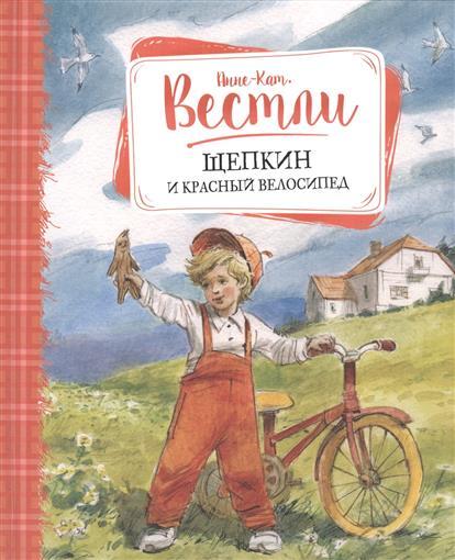Щепкин и красный велосипед Повесть, Вестли А.-К., ISBN 9785389115712, 2016 , 978-5-3891-1571-2, 978-5-389-11571-2, 978-5-38-911571-2 - купить со скидкой