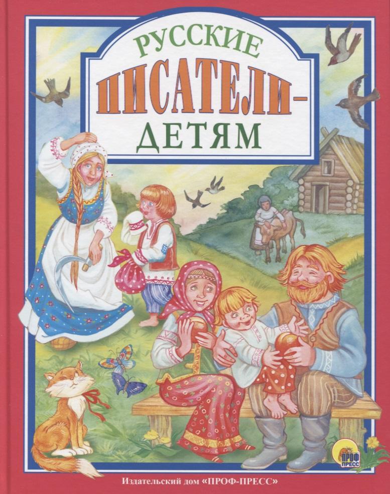 Дюжикова А. (ред.) Русские писатели - детям