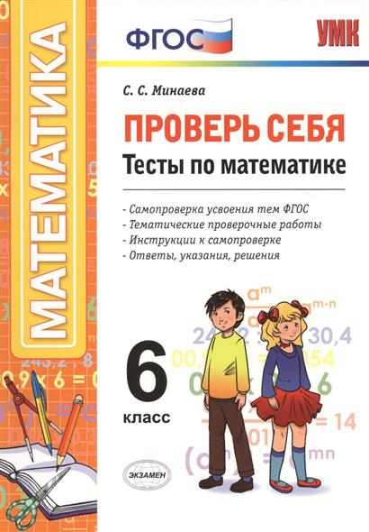 Проверь себя. Тесты по математике. 6 класс. Самопроверка усвоения тем ФГОС. Тематические проверочные работы. Интсрукции к самопроверке. Ответы, указания, решения