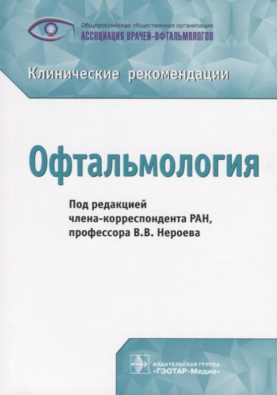 Нероев В. (ред.) Офтальмология. Клинические рекомендации
