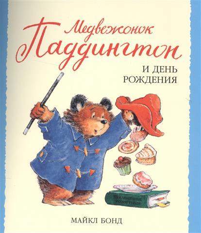 Бонд М.: Медвежонок Паддингтон и день рождения
