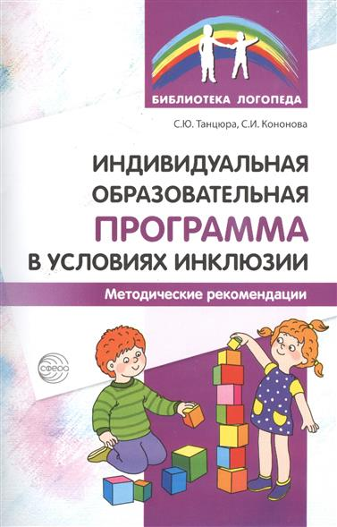 Танцюра С., Кононова С. Индивидуальная образовательная программа в условиях инклюзии. Методические рекомендации