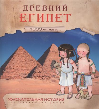 Увлекательная история для маленьких детей. Древний Египед 4000 лет назад…