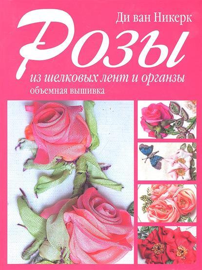 Роскошные розы из шелковых лент и органзы Объемная вышивка