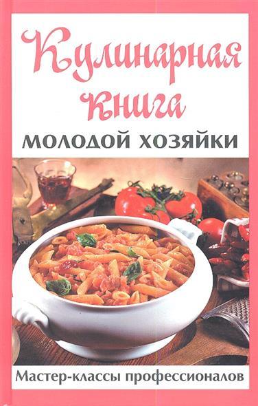 Руфанова (сост.) Кулинарная книга молодой хозяйки руфанова е сост фаршированные овощи