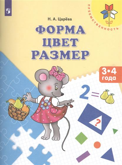 Царева Н. Форма. Цвет. Размер. Пособие для детей 3-4 лет (ФГОС ДО) yuyaobaby цвет 4 120