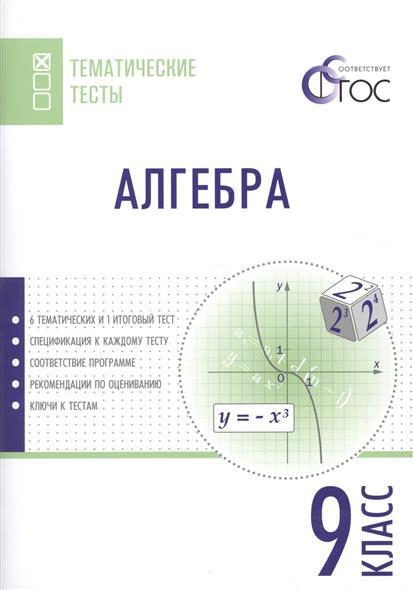 Ахременкова В. Алгебра. Тематические тесты. 9 класс алгебра 9 класс тематические тесты