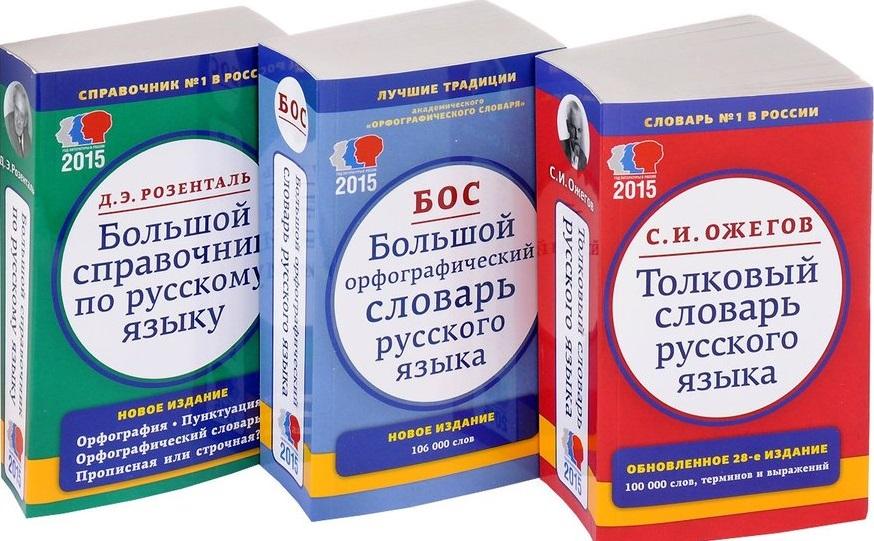 Комплект классических словарей и справочников Мир и Образование (комплект из 3 книг) мир музыки и youtube истории суперзвезд комплект из 3 книг