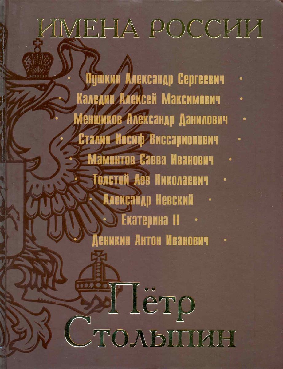 Кисин С. Петр Столыпин Последний русский дворянин