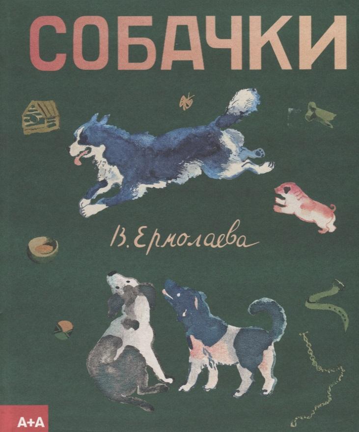 Ермолаева В. Собачки маленькие собачки в отдам в дар