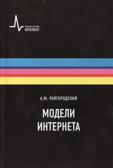 Райгородский А. Модели Интернета ISBN: 9785915591430 андрей райгородский модели случайных графов