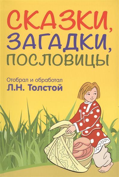 Толстой Л. Сказки, загадки, пословицы термос diolex dx500b 500ml