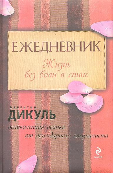 Дикуль В. Ежедневник Жизнь без боли в спине валентин дикуль жизнь без боли в шее