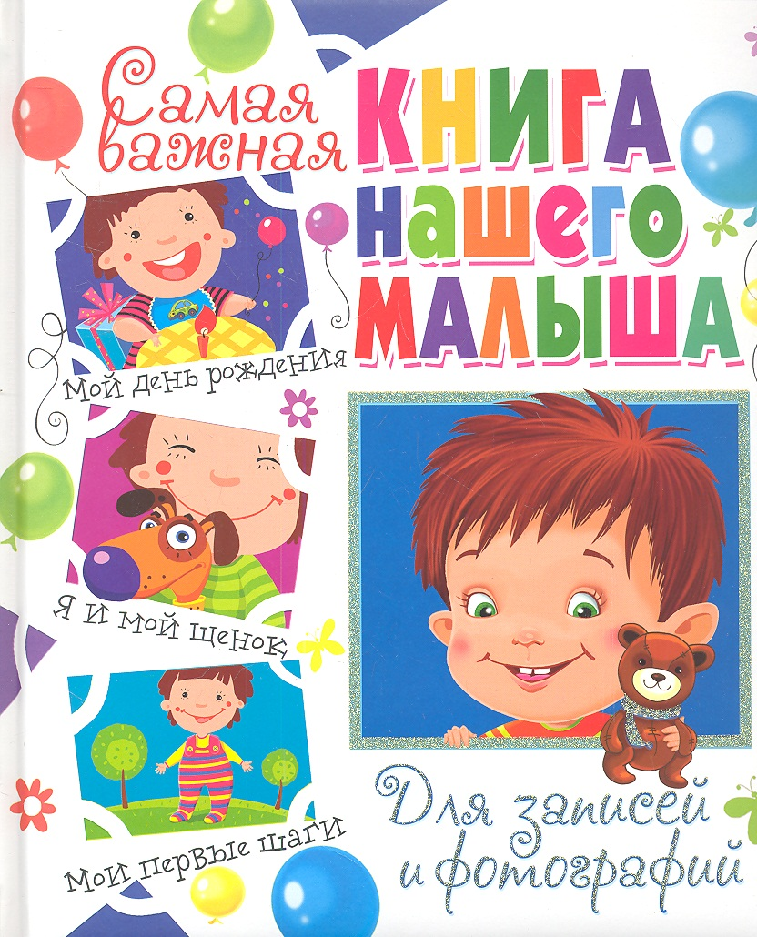 Феданова Ю. Самая важная книга нашего малыша. Для записей и фотографий цена