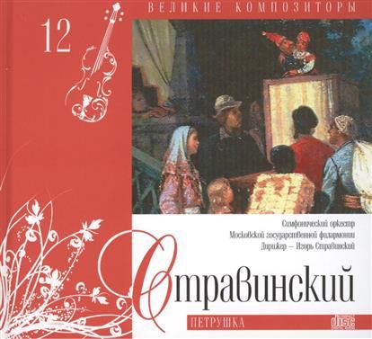Великие композиторы. Том 12. Игорь Стравинский (1882-1971). (+CD