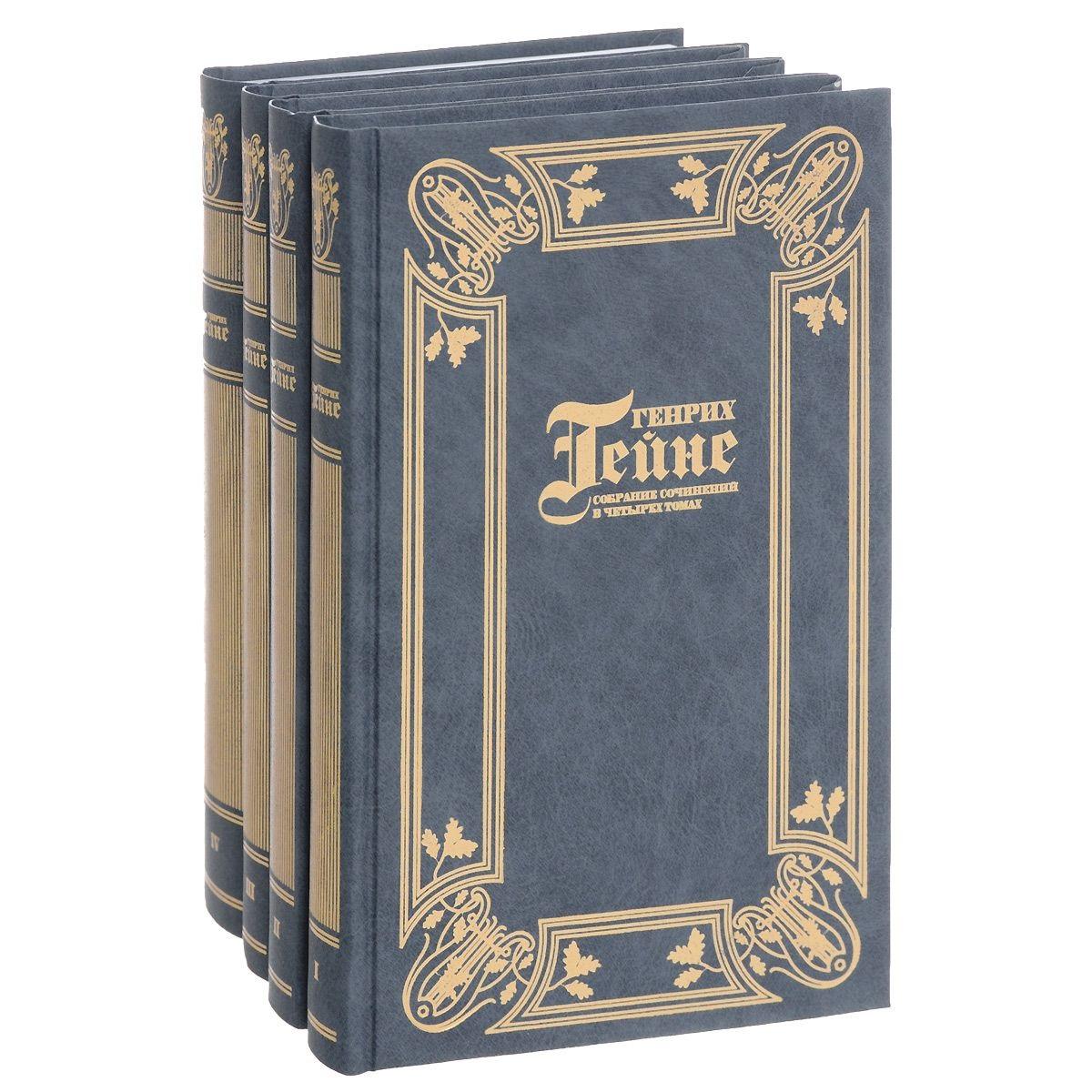 Гейне Г. Генрих Гейне. Собрание сочинений в четырех томах (комплект из 4 книг) ричард олдингтон собрание сочинений в 4 томах комплект