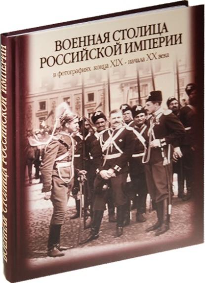 Военная столица Российской Империи. В фотографиях конца XIX - начала XX веков