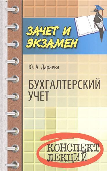 Дараева Ю. Бухгалтерский учет. Конспект лекций