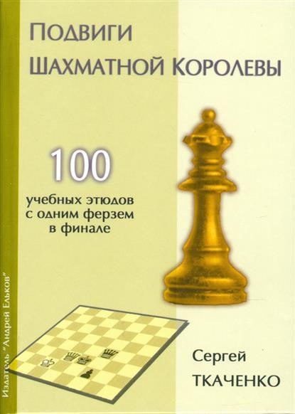 Подвиги шахматной королевы. 100 учебных этюдов с одним ферзем в финале