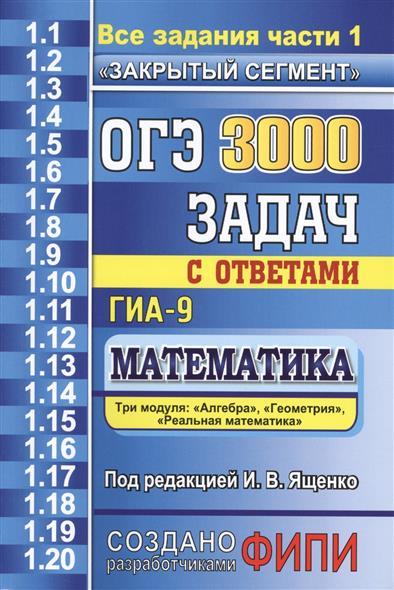 """3000 задач с ответами по математике. Все задания части 1 """"Закрытый сегмент"""""""