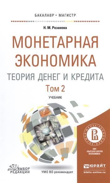 Монетарная экономика. Теория денег и кредита. Том 2. Учебник