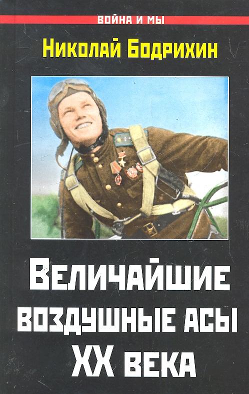Бодрихин Н. Величайшие воздушные асы 20 века
