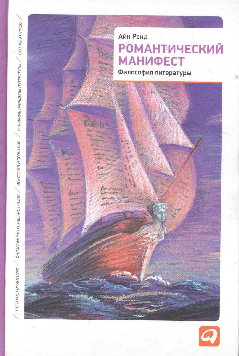 Рэнд А. Романтический манифест Философия литературы пейкофф леонард объективизм философия айн рэнд