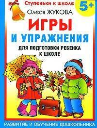 Игры и упр. для подготовки к школе